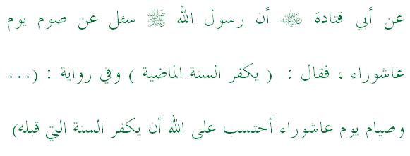 hadith2asyura