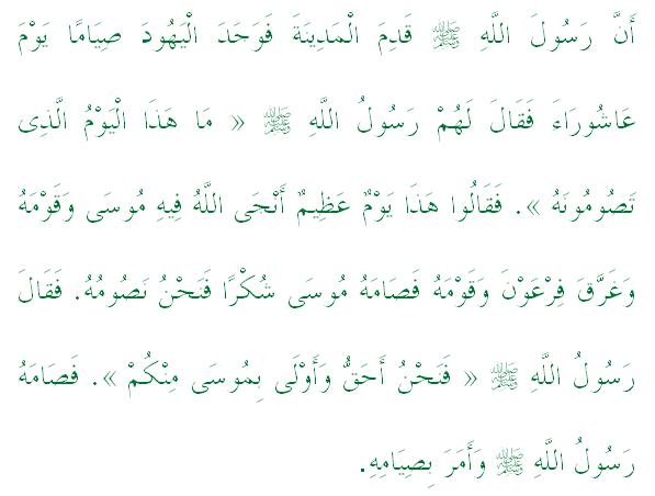 hadith3asyura