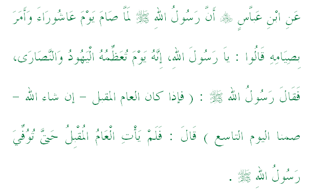 hadith4asyura