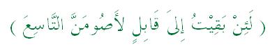 hadith5asyura