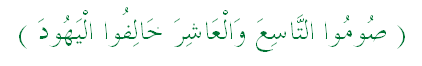 hadith6asyura