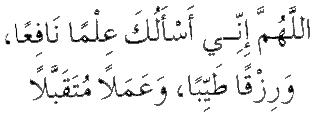 Doa Ilmu bermanfaat